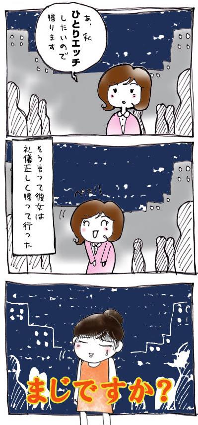 0930ひとりエッチ!?.jpg