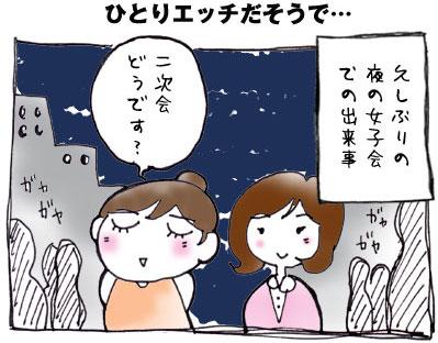 0930ひとりエッチ!?1.jpg