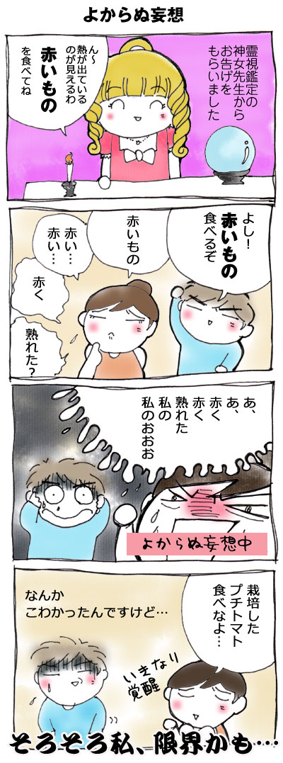 よからぬ妄想.jpg