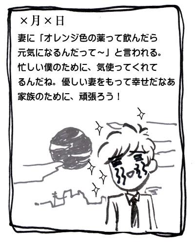 オレンジ色の薬ヤサダン.jpg
