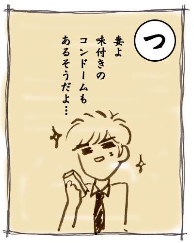 光るコンドームからの〜.jpg