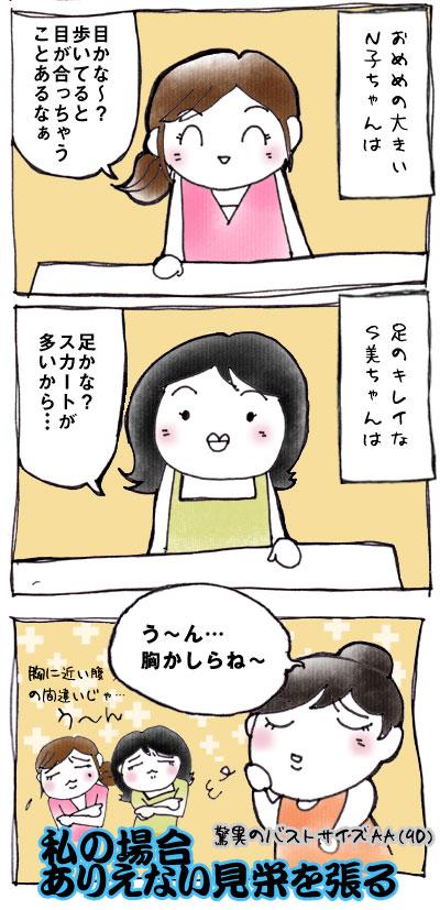 男の目線.jpg